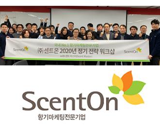센트온, 센트 마스터와 함께한 2020년 정기 전략 워크숍 성료
