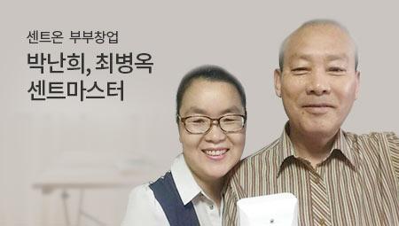 박난희, 최병옥 센트마스터